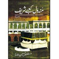 Munh Wal Kaabay Sharif by Mustansar Hussain Tarar PDF