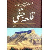 Qala Jangi by Mustansar Hussain Tarar PDF