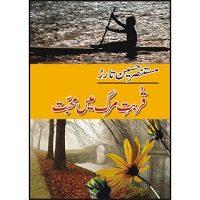 Qurbat e Marg Main Mohabbat by Mustansar Hussain Tarar PDF