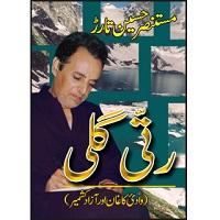 Ratti Galli by Mustansar Hussain Tarar PDF