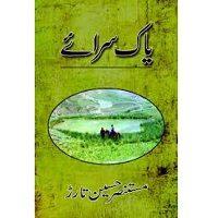 Yaak Sarai by Mustansar Hussain Tarar PDF
