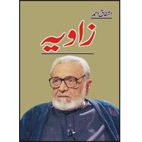 Zaawia by Ashfaq Ahmed PDF